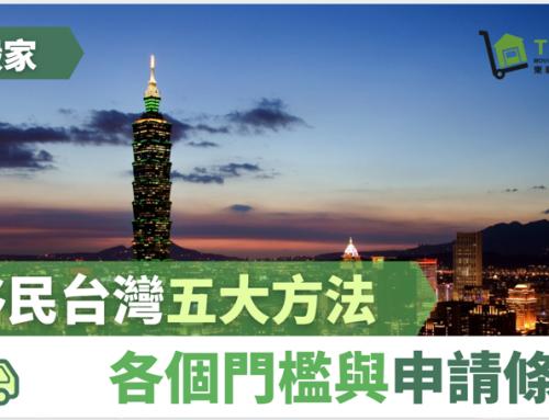 【移民搬屋】移民台灣五大方法 各個門檻與申請條件