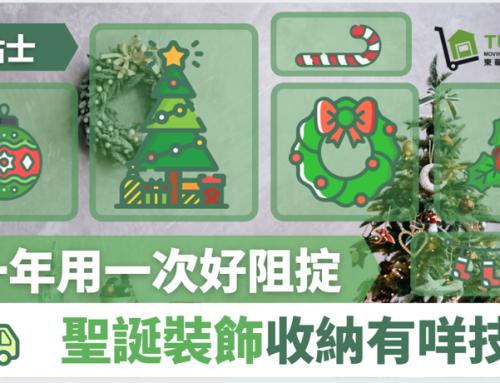 【收納大法】聖誕樹一年用一次好阻掟 聖誕裝飾收納有咩技巧